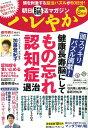 週刊朝日増刊 朝日脳活マガジン ハレやか 2018年 8/2号 [雑誌]