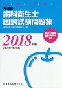 徹底分析!年度別歯科衛生士国家試験問題集(2018年版[第22回?第26) 平成29年版新出題基準対