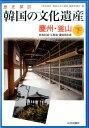 歴史探訪韓国の文化遺産(下) [ 「歴史探訪韓国の文化遺産」編集委員会 ]