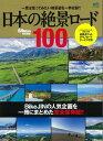 日本の絶景ロード100 BikeJINの人気企画を一冊にまとめた完全保存版 (エイムック Bi