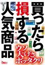 楽天楽天ブックス買ったら損する人気商品 (鉄人文庫シリーズ)