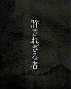 <b>50%OFF!</b>許されざる者 ブルーレイ&DVDセット 豪華版(3枚組)【初回限定生産】【Blu-ray】