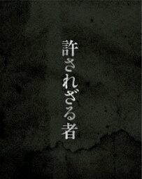 許されざる者 ブルーレイ&DVDセット 豪華版(3枚組)【初回限定生産】【Blu-ray】 [ <strong>渡辺謙</strong> ]
