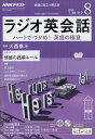 NHK ラジオ ラジオ英会話 2018年 08月号 雑誌