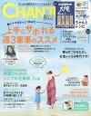 CHANTO (チャント) 2018年 08月号 [雑誌]