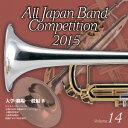 全日本吹奏楽コンクール2015 Vol.14 大学・職場・一般編4 [ (V.A.) ]