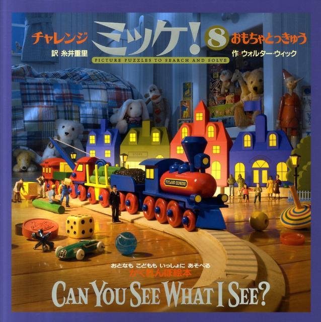 チャレンジミッケ!(8) おもちゃとっきゅう [ ウォルター・ウィック ]...:book:15612141