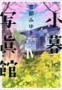 小暮写眞館4 鉄路の春 (新潮文庫) [ 宮部 みゆき ]