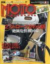 MOTO MAINTENANCE (モトメンテナンス) 2018年 08月号 [雑誌]