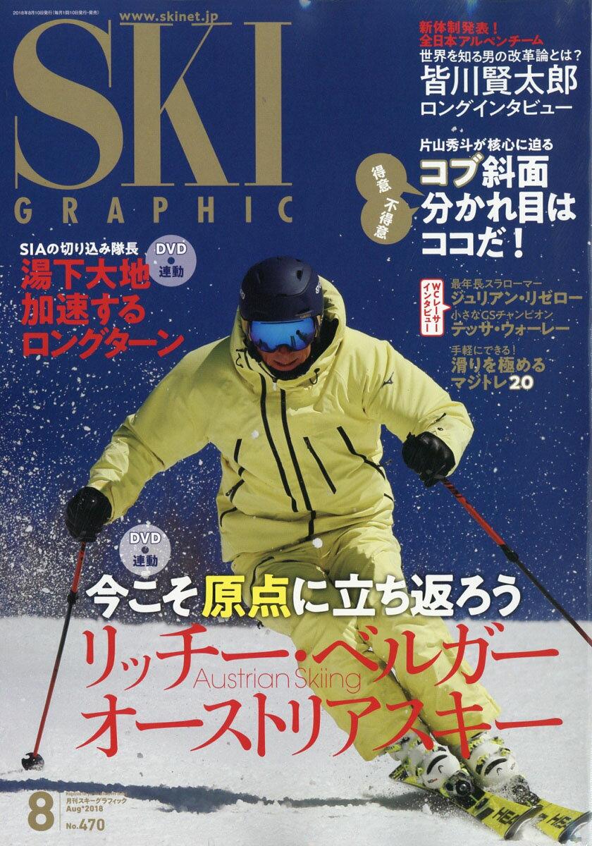 スキーグラフィック2018年08月号[雑誌]