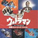 ウルトラマン・決戦 ミュージックファイル [ (オリジナル・サウンドトラック) ]