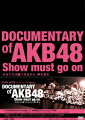 DOCUMENTARY of AKB48 Show must go on ���������Ͻ�Ĥ��ʤ��顢̴�򸫤� ���ڥ���롦���ǥ������
