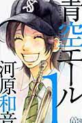 青空エール(1)(マーガレットコミックス)[河原和音]