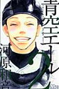 青空エール(2)