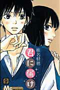 君に届け(9) (マーガレットコミックス) [ 椎名軽穂 ]...:book:13248339
