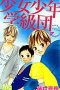 少女少年学級団(4)