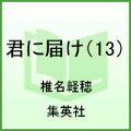 君に届け(13)