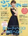 25ans mini (ヴァンサンカン ミニ) 2018年 08月号 [雑誌]