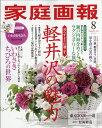 家庭画報 2018年 08月号 [雑誌]