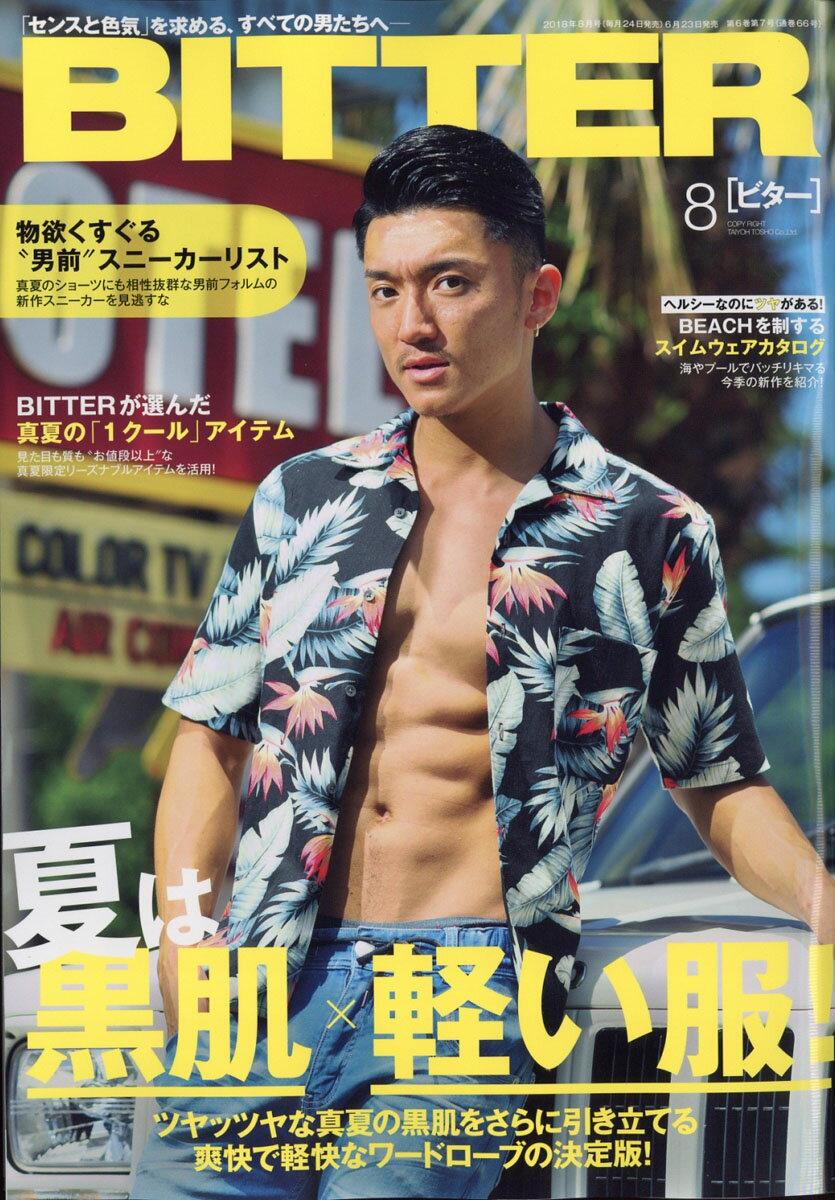 BITTER(ビター)2018年08月号[雑誌]