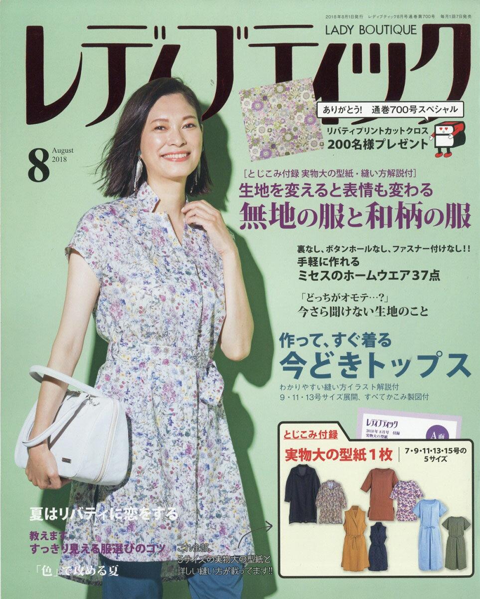レディブティック2018年08月号[雑誌]