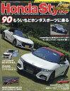 Honda Style (ホンダ スタイル) 2018年 08月号 雑誌