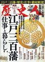歴史人 2018年 08月号 [雑誌]