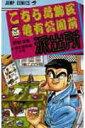 こちら葛飾区亀有公園前派出所(83) (ジャンプコミックス)