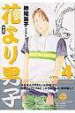 花より男子完全版(vol.4)