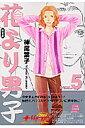 花より男子(dango)(vol.5)