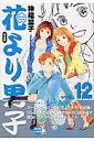 花より男子(dango)(vol.12)