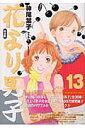 花より男子(dango)(vol.13)