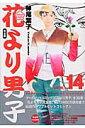 花より男子(dango)(vol.14)
