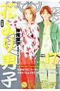 花より男子(dango)(vol.17)