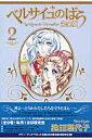 ベルサイユのばら(第2巻)完全版