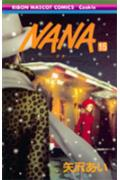 NANA(15) [ 矢沢あい ]...:book:11572539