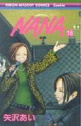 NANA(16) (りぼんマスコットコミックス・クッキー) [ 矢沢あい ]