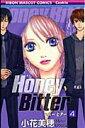 Honey Bitter(4) (りぼんマスコットコミックスクッキー)