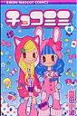 チョコミミ(4) (りぼんマスコットコミックス) [ 園田小波 ]