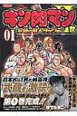 キン肉マン2世究極の超人タッグ編(01) (プレイボーイコミックス) [ ゆでたまご ]