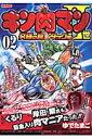 キン肉マン2世究極の超人タッグ編(02) (プレイボーイコミックス) [ ゆでたまご ]