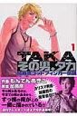 その男、タカ(1)