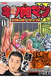【】キン肉マン2世究極の超人タッグ編(04) [ ゆでたまご ]