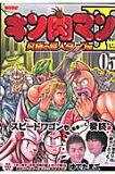 キン肉マン2世究極の超人タッグ編(5) [ ゆでたまご ]
