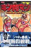 キン肉マン2世究極の超人タッグ編(06) [ ゆでたまご ]