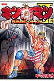 【】キン肉マン2世究極の超人タッグ編(07) [ ゆでたまご ]