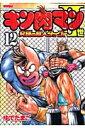 キン肉マン2世究極の超人タッグ編(12) (プレイボーイコミックス) [ ゆでたまご ]