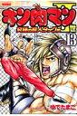 キン肉マン2世究極の超人タッグ編(13)