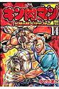 キン肉マン2世究極の超人タッグ編(14)