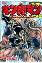 キン肉マン2世究極の超人タッグ編(16) (プレイボーイコミックス) [ ゆでたまご ]